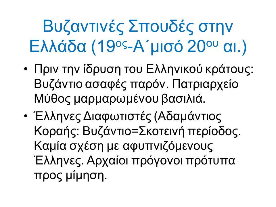 Βυζαντινές Σπουδές στην Ελλάδα (19ος-Α΄μισό 20ου αι.)