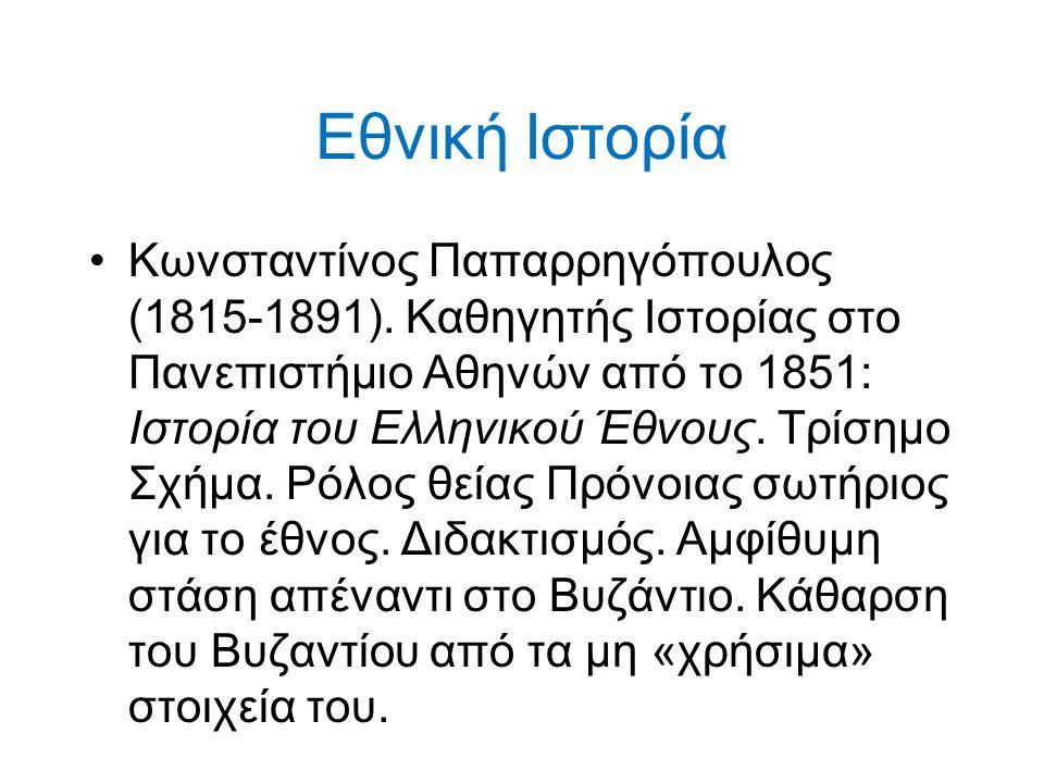 Εθνική Ιστορία