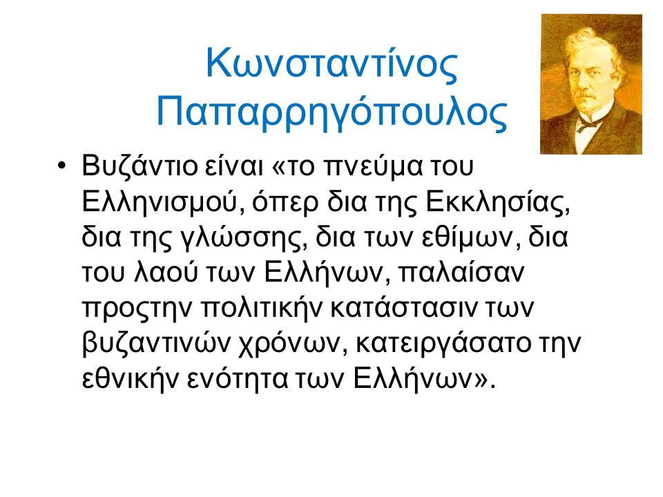 Κωνσταντίνος Παπαρρηγόπουλος