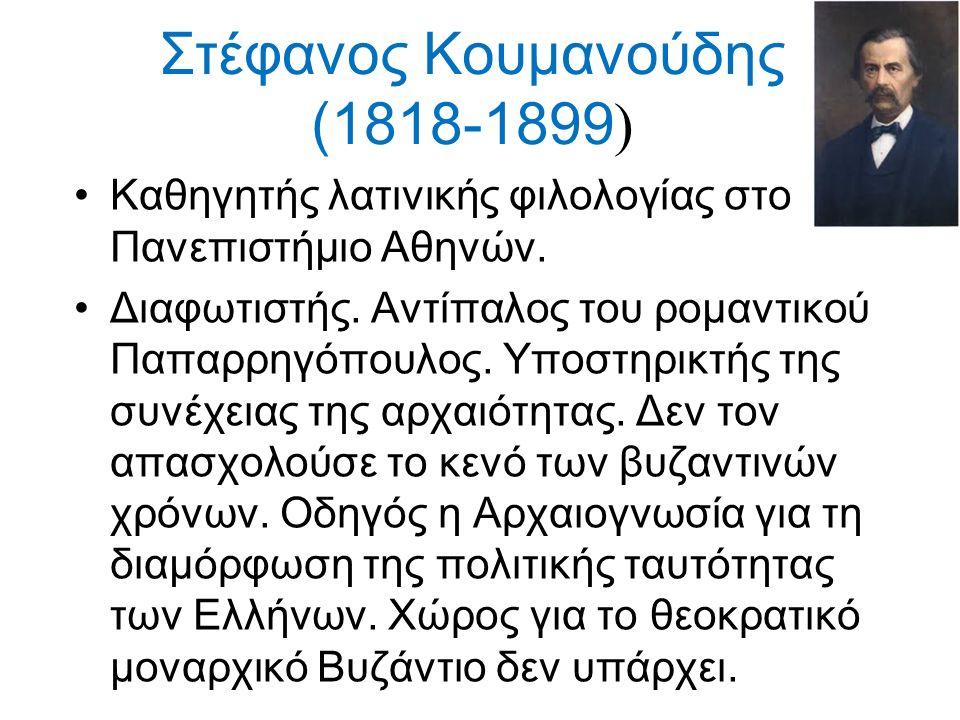 Στέφανος Κουμανούδης (1818-1899)