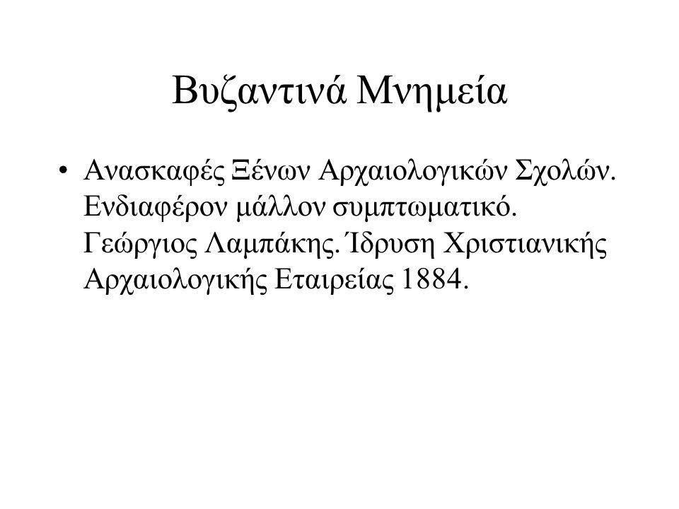 Βυζαντινά Μνημεία