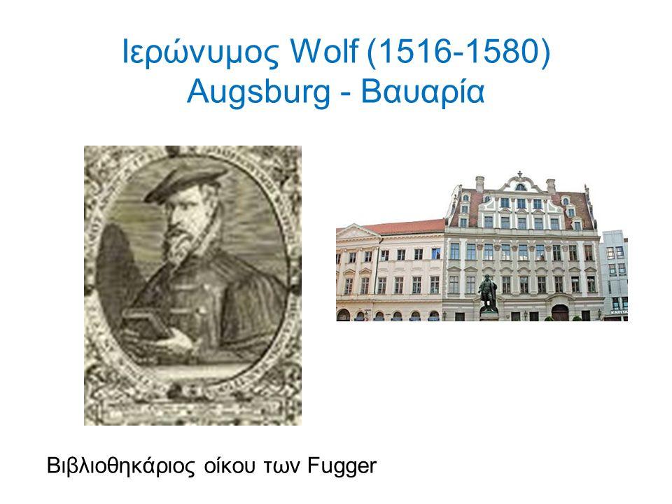 Ιερώνυμος Wolf (1516-1580) Augsburg - Βαυαρία