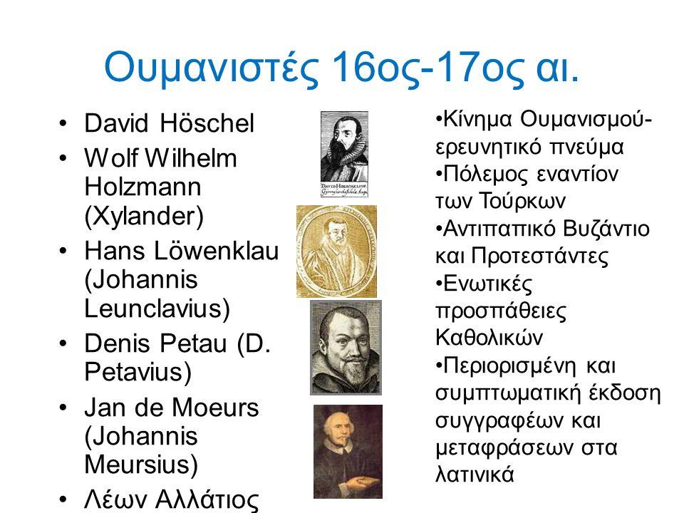 Ουμανιστές 16ος-17ος αι. David Höschel