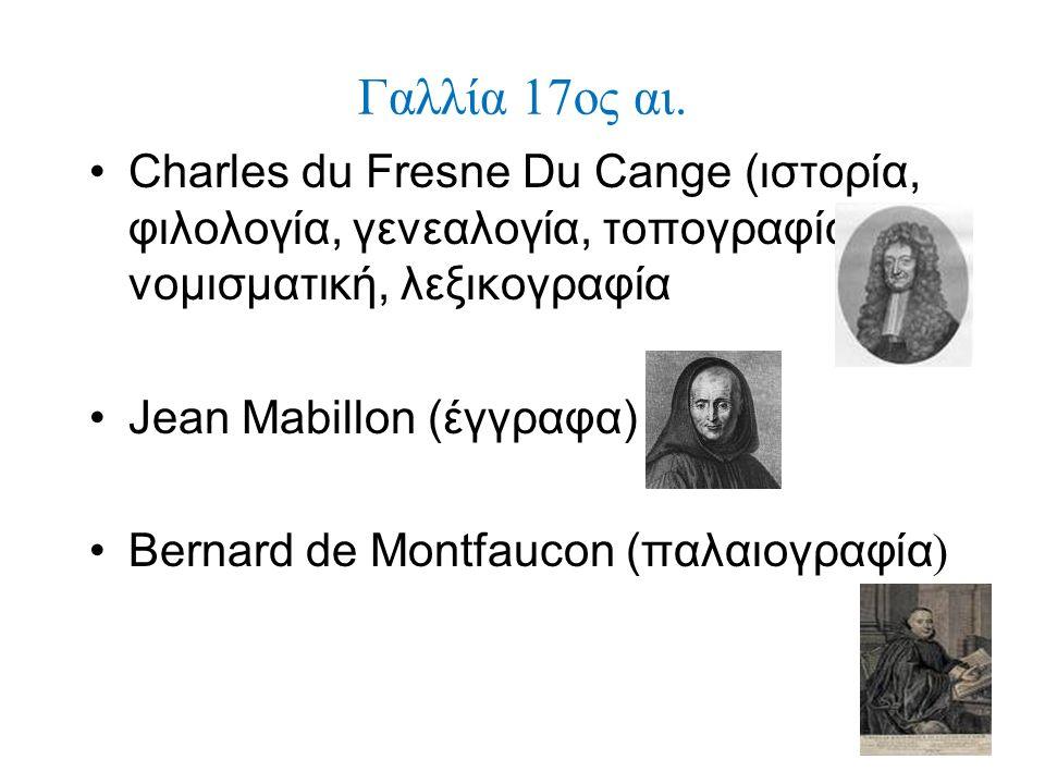 Γαλλία 17ος αι. Charles du Fresne Du Cange (ιστορία, φιλολογία, γενεαλογία, τοπογραφία, νομισματική, λεξικογραφία.