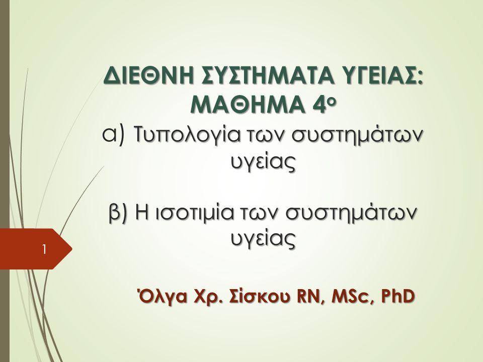Όλγα Χρ. Σίσκου RN, MSc, PhD