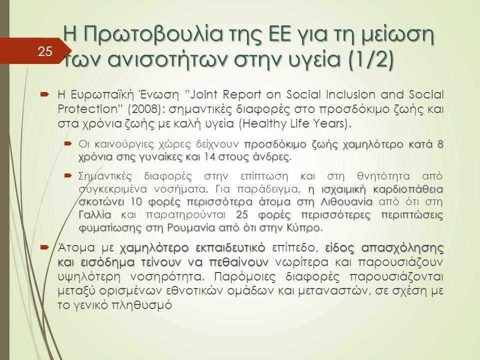 Η Πρωτοβουλία της ΕΕ για τη μείωση των ανισοτήτων στην υγεία (1/2)