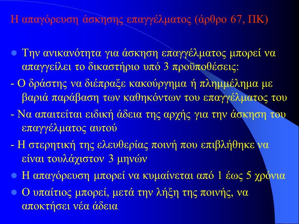 Η απαγόρευση άσκησης επαγγέλματος (άρθρο 67, ΠΚ)