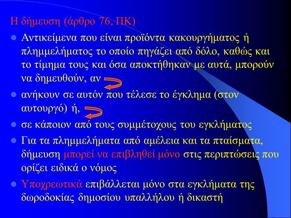 Η δήμευση (άρθρο 76, ΠΚ)