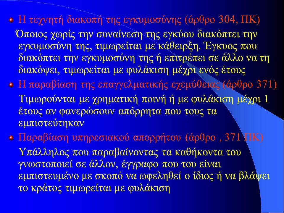 Η τεχνητή διακοπή της εγκυμοσύνης (άρθρο 304, ΠΚ)