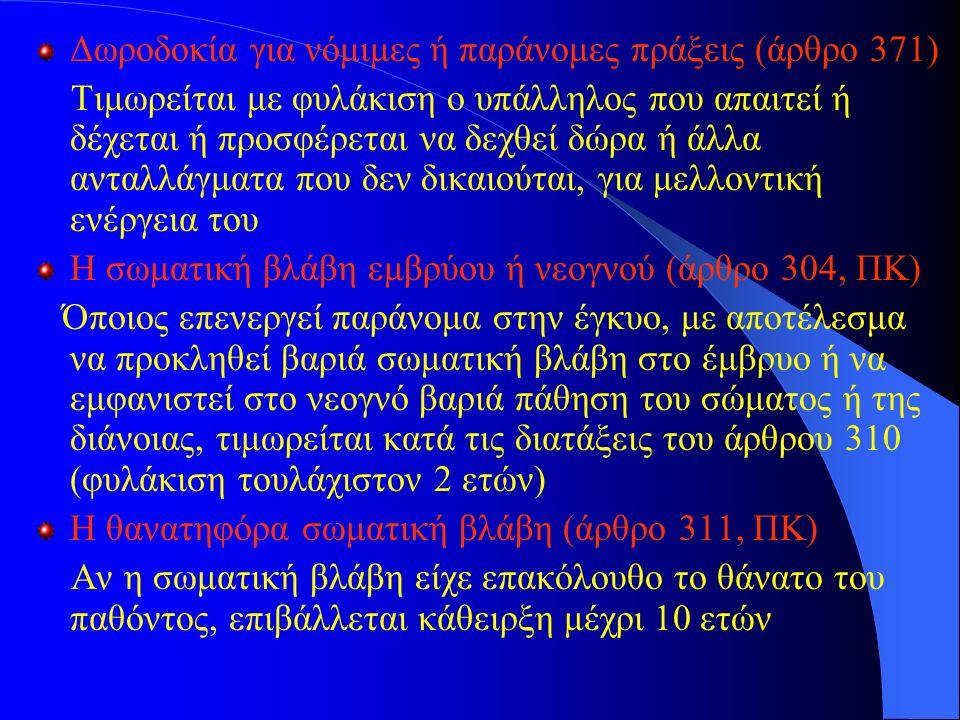 Δωροδοκία για νόμιμες ή παράνομες πράξεις (άρθρο 371)