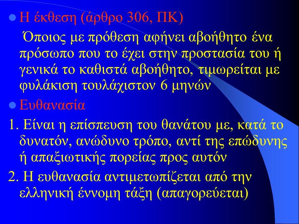 Η έκθεση (άρθρο 306, ΠΚ)