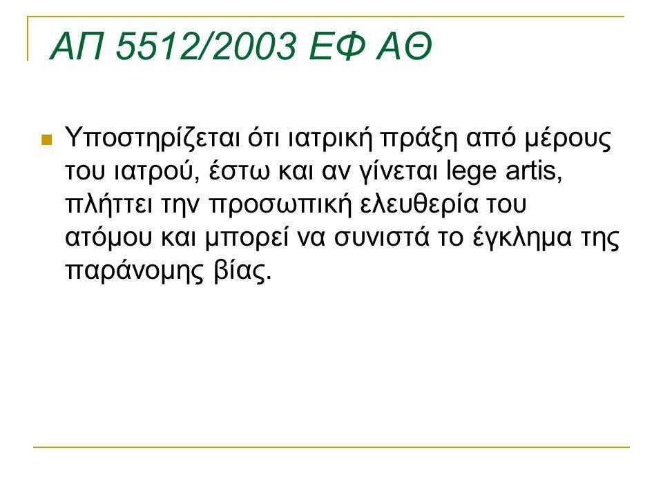 ΑΠ 5512/2003 ΕΦ ΑΘ