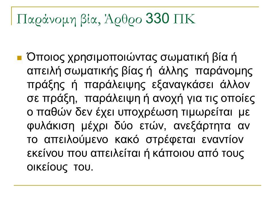 Παράνομη βία, Άρθρο 330 ΠΚ