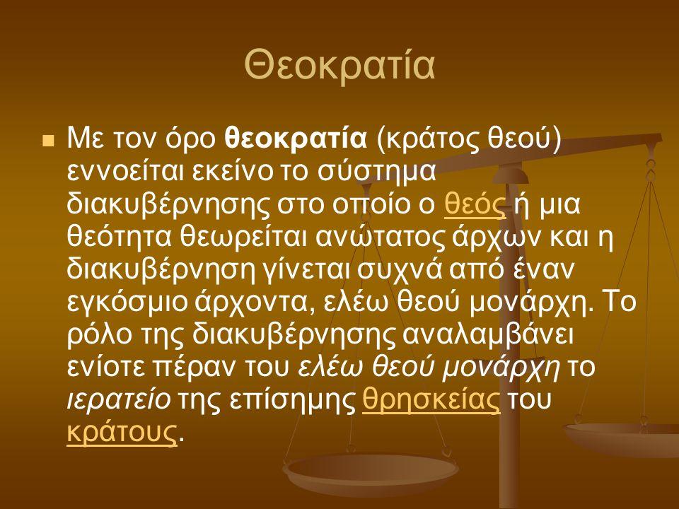 Θεοκρατία