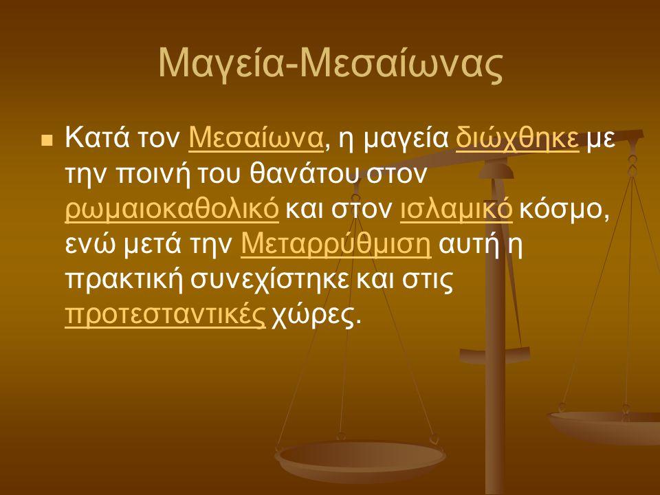 Μαγεία-Μεσαίωνας