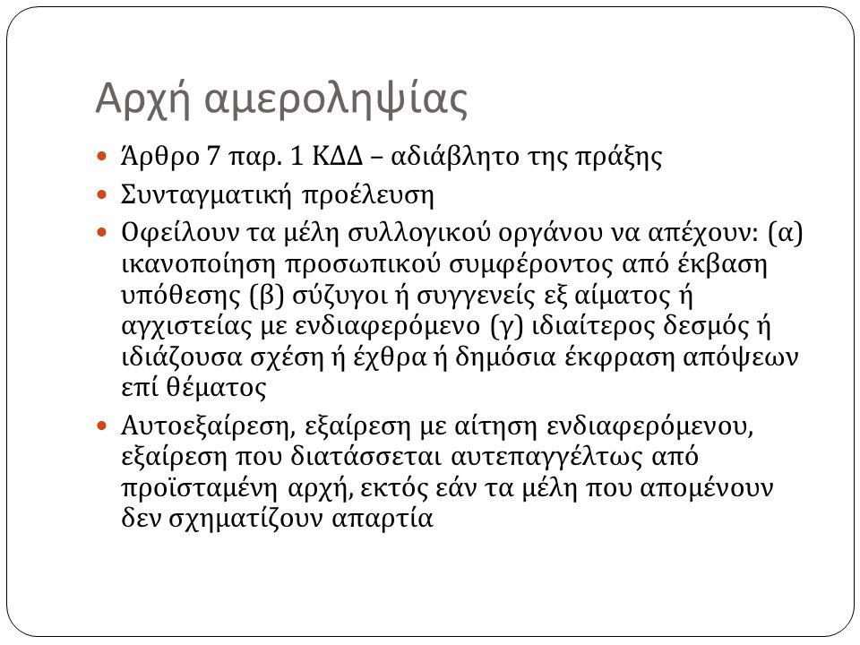 Αρχή αμεροληψίας Άρθρο 7 παρ. 1 ΚΔΔ – αδιάβλητο της πράξης
