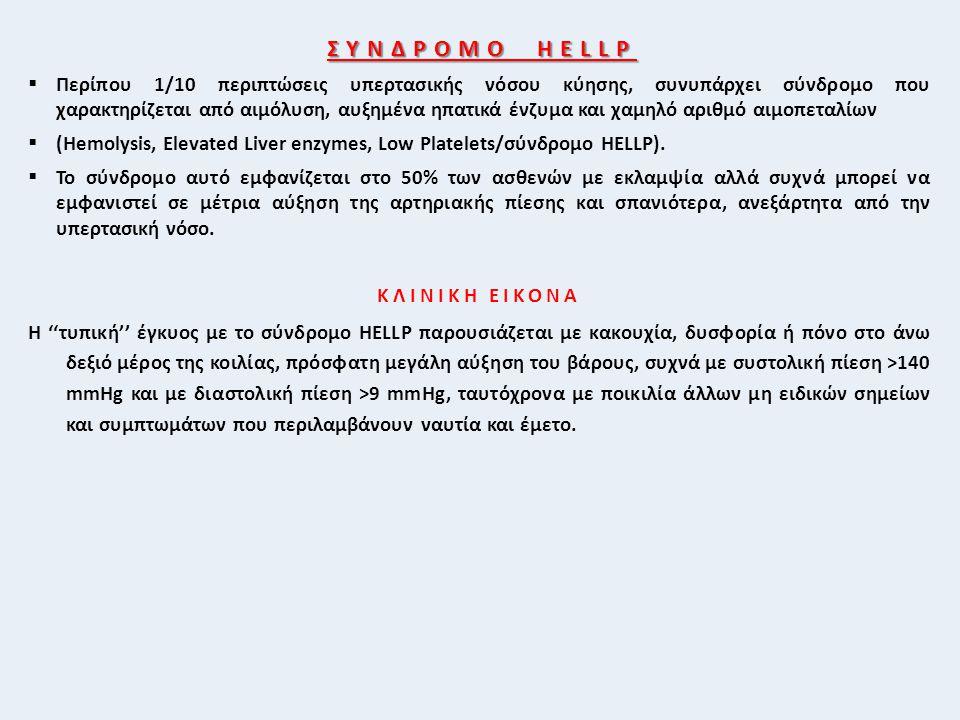 ΣΥΝΔΡΟΜΟ HELLP