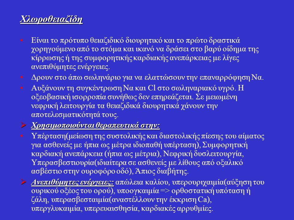Χλωροθειαζίδη