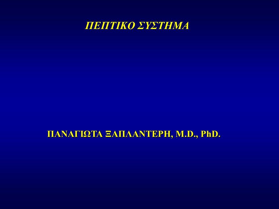 ΠΑΝΑΓΙΩΤΑ ΞΑΠΛΑΝΤΕΡΗ, M.D., PhD.