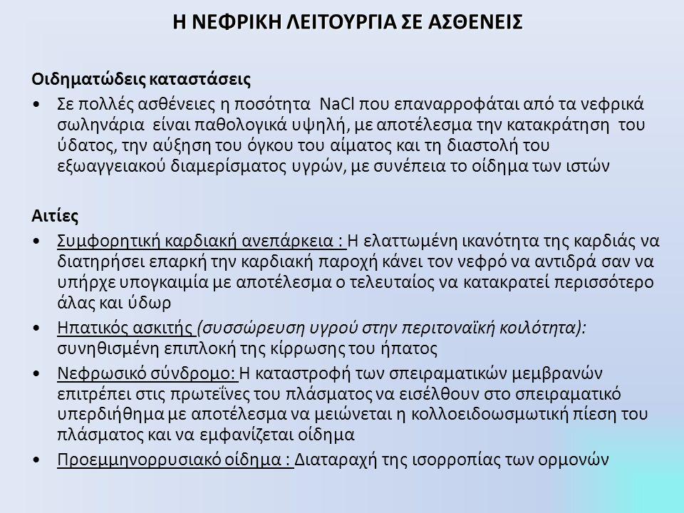 Η ΝΕΦΡΙΚΗ ΛΕΙΤΟΥΡΓΙΑ ΣΕ ΑΣΘΕΝΕΙΣ