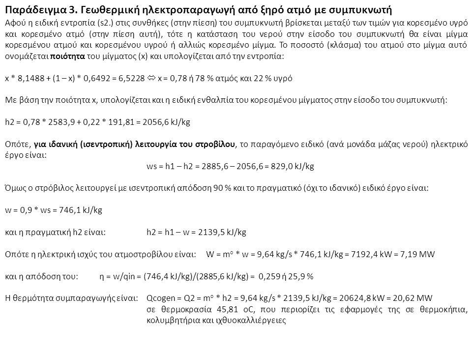 Παράδειγμα 3. Γεωθερμική ηλεκτροπαραγωγή από ξηρό ατμό με συμπυκνωτή