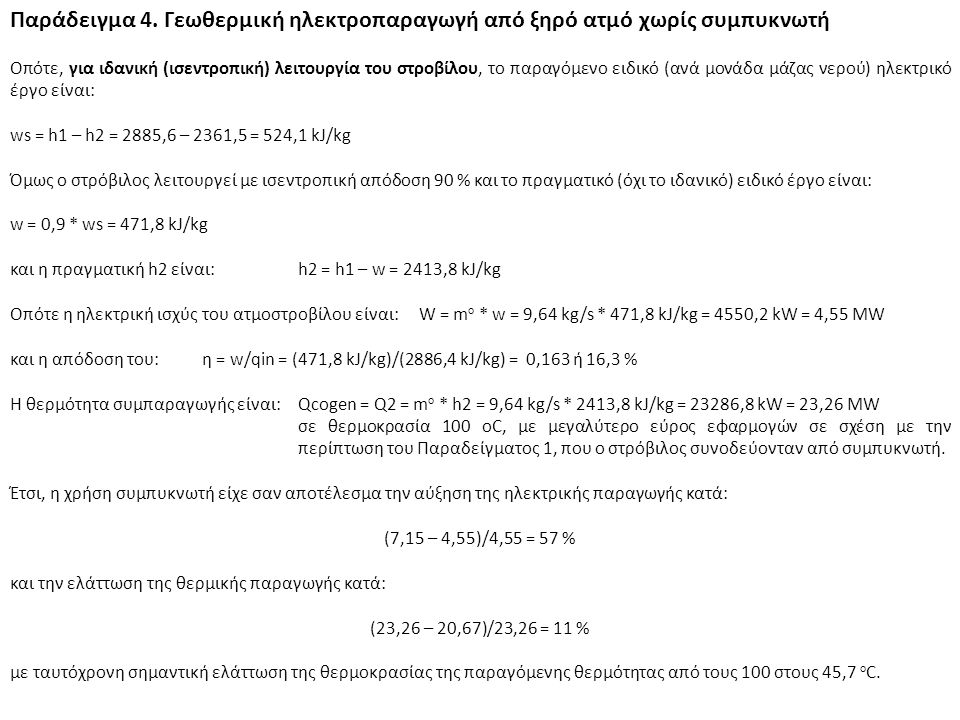 Παράδειγμα 4. Γεωθερμική ηλεκτροπαραγωγή από ξηρό ατμό χωρίς συμπυκνωτή