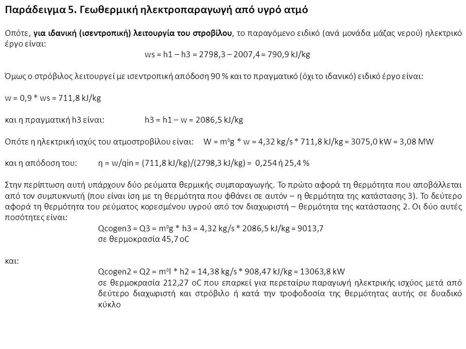 Παράδειγμα 5. Γεωθερμική ηλεκτροπαραγωγή από υγρό ατμό