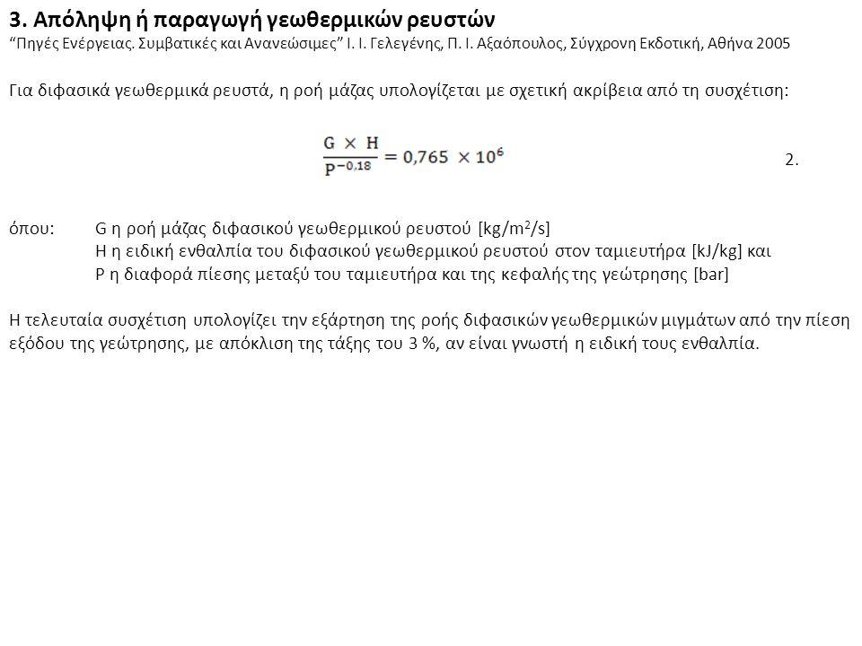 3. Απόληψη ή παραγωγή γεωθερμικών ρευστών