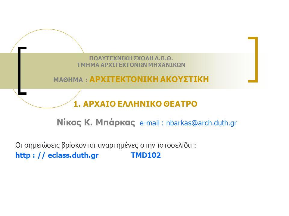 Νίκος Κ. Μπάρκας e-mail : nbarkas@arch.duth.gr
