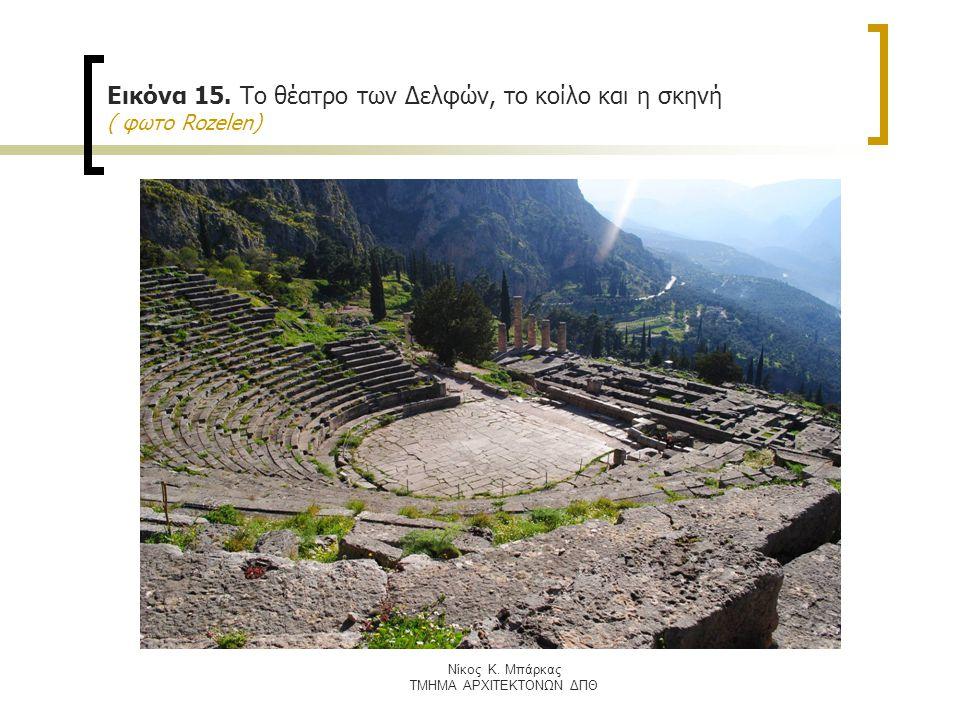 Εικόνα 15. Το θέατρο των Δελφών, το κοίλο και η σκηνή ( φωτο Rozelen)