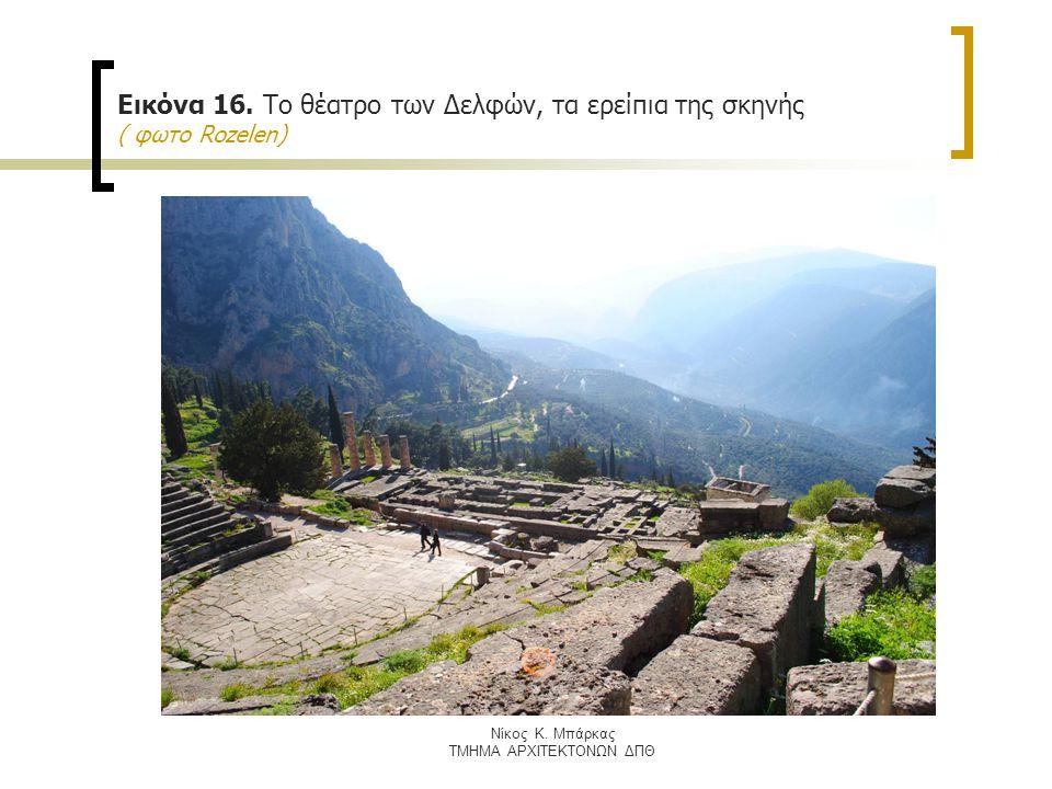 Εικόνα 16. Το θέατρο των Δελφών, τα ερείπια της σκηνής ( φωτο Rozelen)