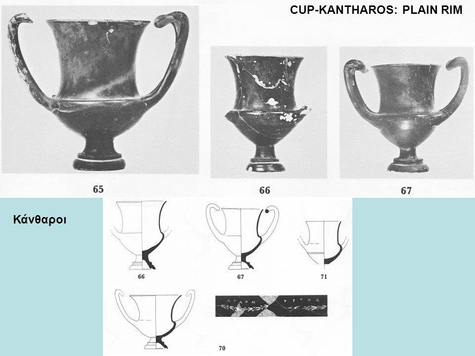 CUP-KANTHAROS: PLAIN RIM