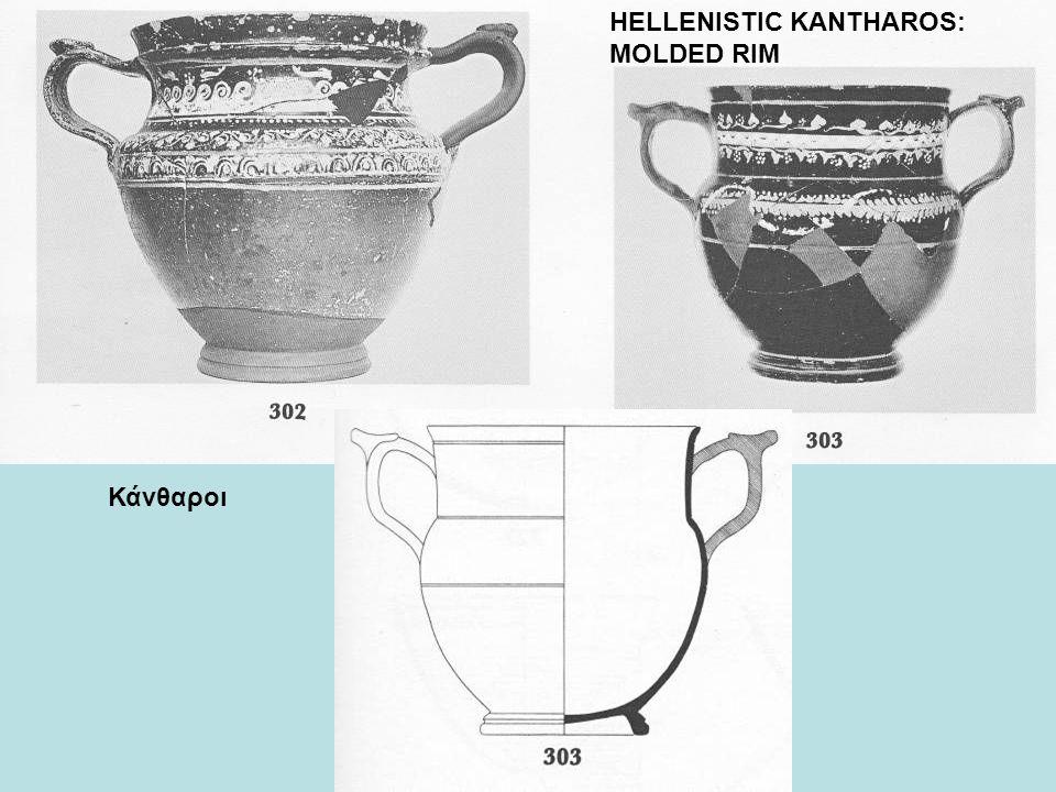 HELLENISTIC KANTHAROS: MOLDED RIM
