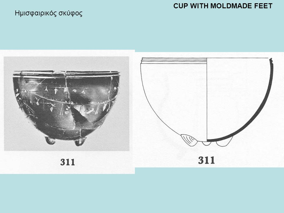 CUP WITH MOLDMADE FEET Ημισφαιρικός σκύφος