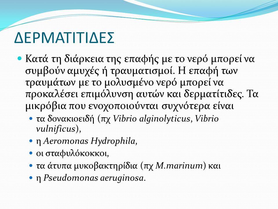ΔΕΡΜΑΤΙΤΙΔΕΣ
