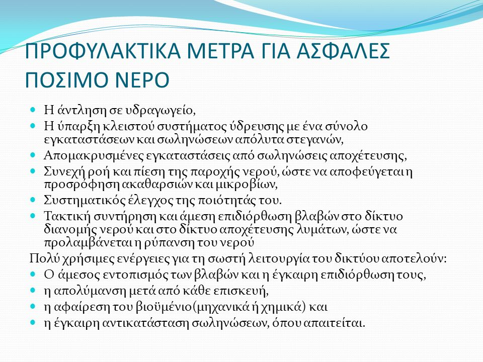 ΠΡΟΦΥΛΑΚΤΙΚΑ ΜΕΤΡΑ ΓΙΑ ΑΣΦΑΛΕΣ ΠΟΣΙΜΟ ΝΕΡΟ