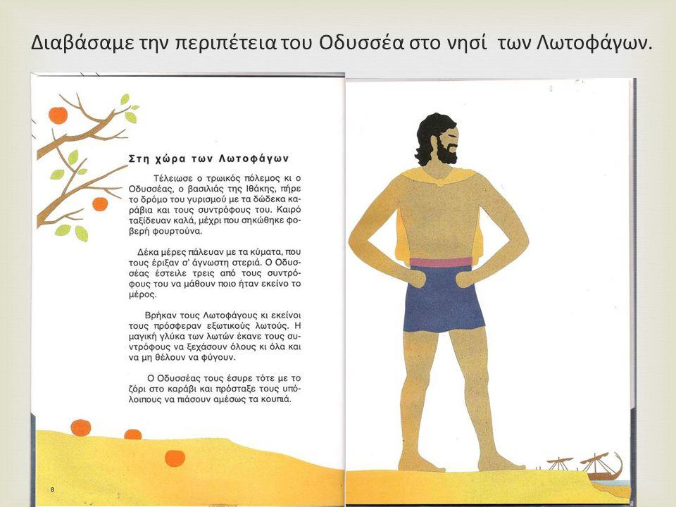 Διαβάσαμε την περιπέτεια του Οδυσσέα στο νησί των Λωτοφάγων.
