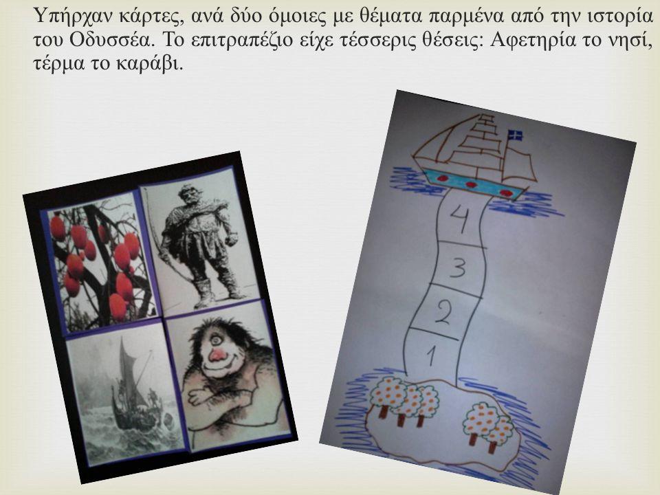 Υπήρχαν κάρτες, ανά δύο όμοιες με θέματα παρμένα από την ιστορία του Οδυσσέα.