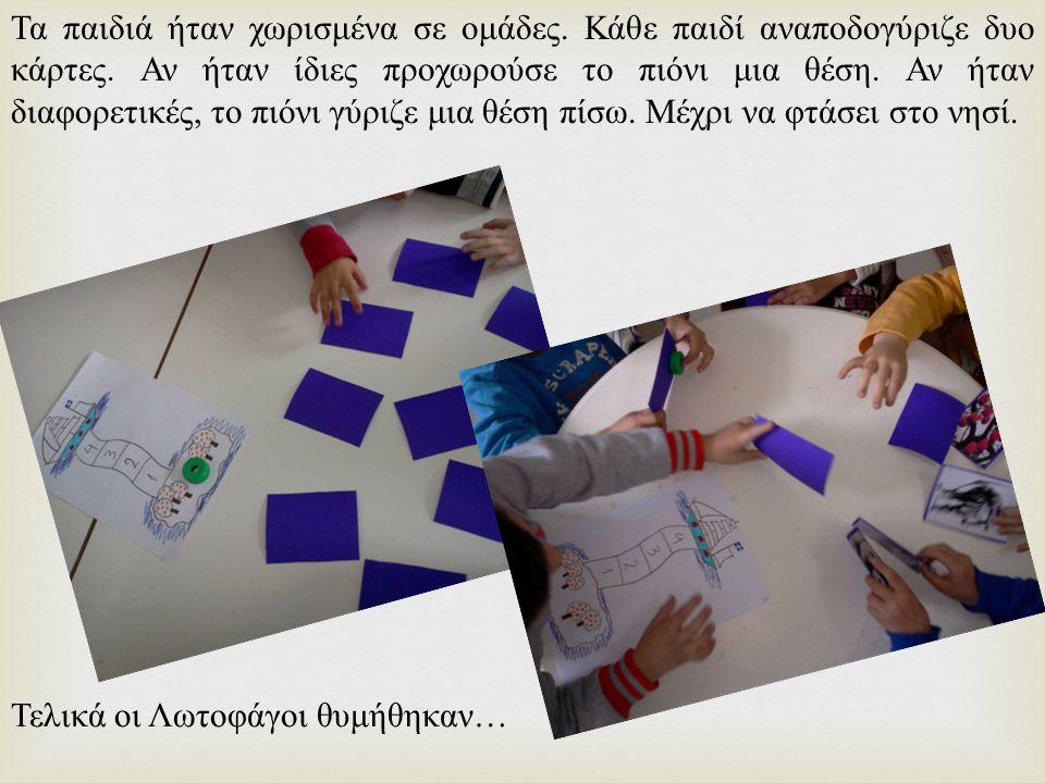 Τα παιδιά ήταν χωρισμένα σε ομάδες. Κάθε παιδί αναποδογύριζε δυο κάρτες. Αν ήταν ίδιες προχωρούσε το πιόνι μια θέση. Αν ήταν διαφορετικές, το πιόνι γύριζε μια θέση πίσω. Μέχρι να φτάσει στο νησί.