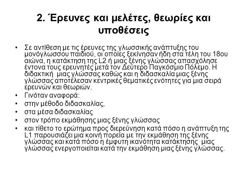 2. Έρευνες και μελέτες, θεωρίες και υποθέσεις