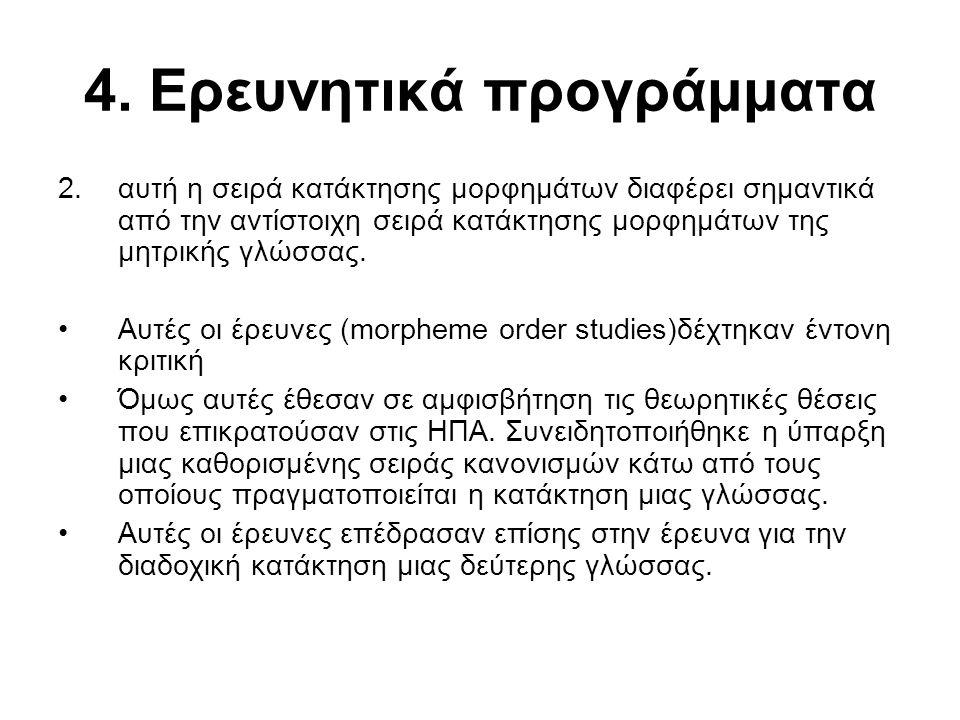 4. Ερευνητικά προγράμματα