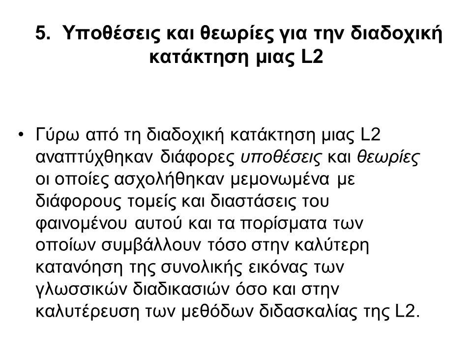 5. Υποθέσεις και θεωρίες για την διαδοχική κατάκτηση μιας L2