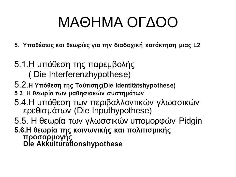 ΜΑΘΗΜΑ ΟΓΔΟΟ 5.1.Η υπόθεση της παρεμβολής ( Die Interferenzhypothese)