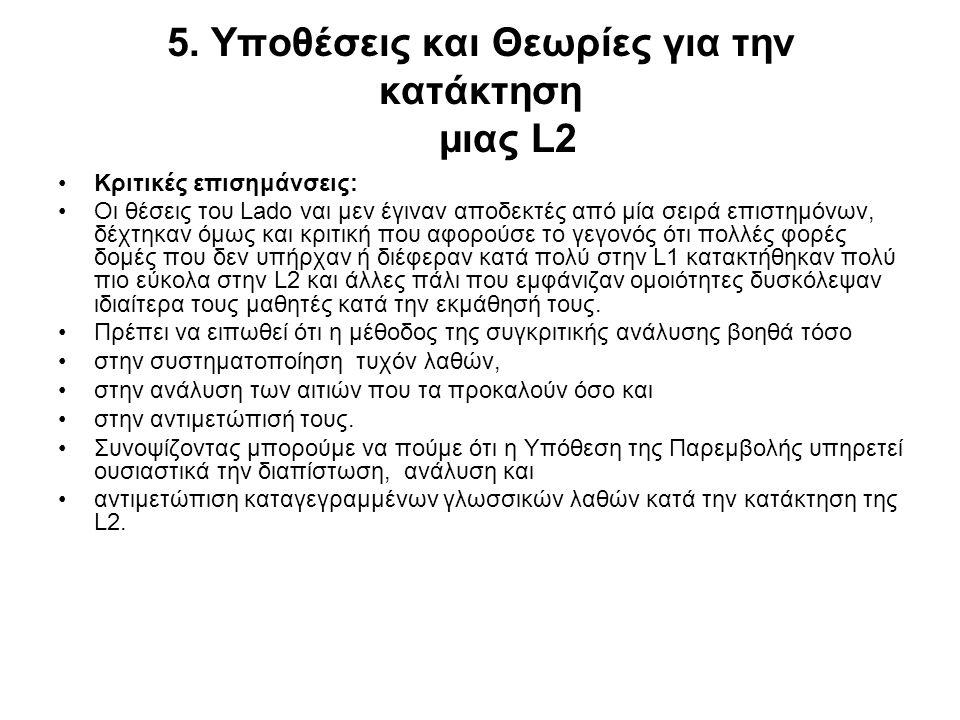 5. Υποθέσεις και Θεωρίες για την κατάκτηση μιας L2