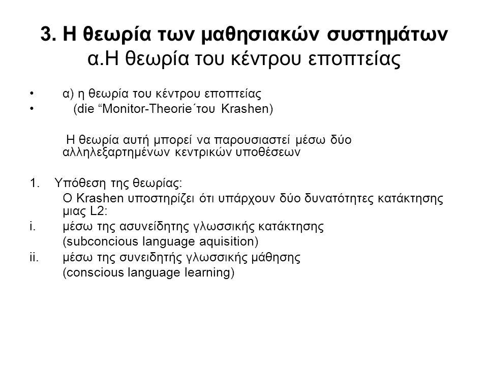 3. Η θεωρία των μαθησιακών συστημάτων α.Η θεωρία του κέντρου εποπτείας
