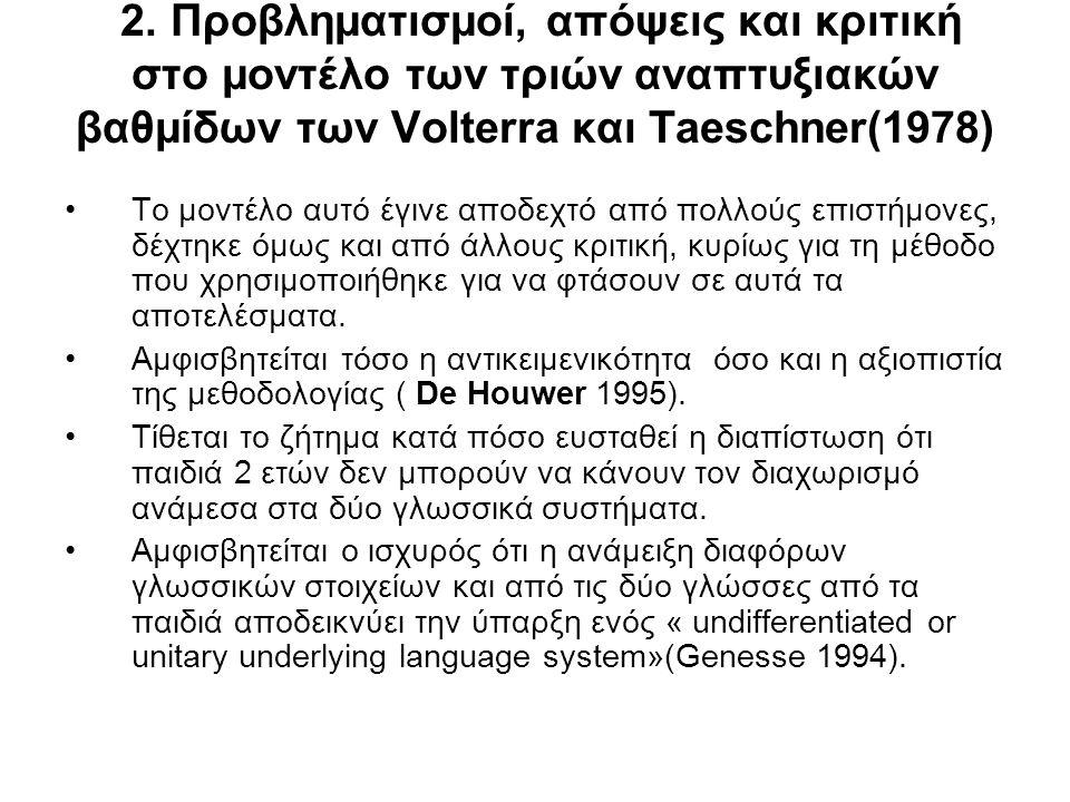 2. Προβληματισμοί, απόψεις και κριτική στο μοντέλο των τριών αναπτυξιακών βαθμίδων των Volterra και Taeschner(1978)