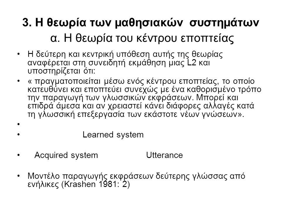 3. Η θεωρία των μαθησιακών συστημάτων α. Η θεωρία του κέντρου εποπτείας