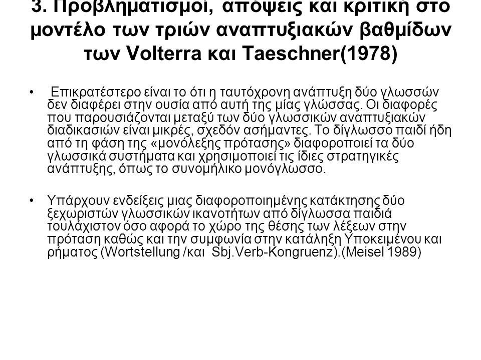 3. Προβληματισμοί, απόψεις και κριτική στο μοντέλο των τριών αναπτυξιακών βαθμίδων των Volterra και Taeschner(1978)