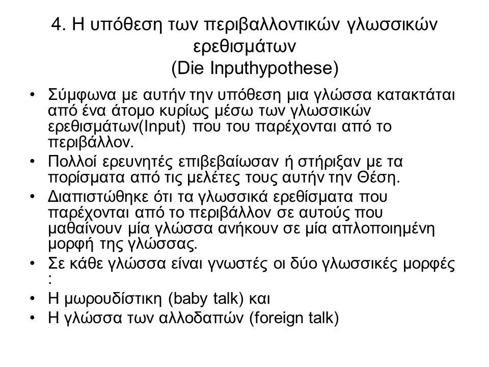 4. Η υπόθεση των περιβαλλοντικών γλωσσικών ερεθισμάτων (Die Inputhypothese)