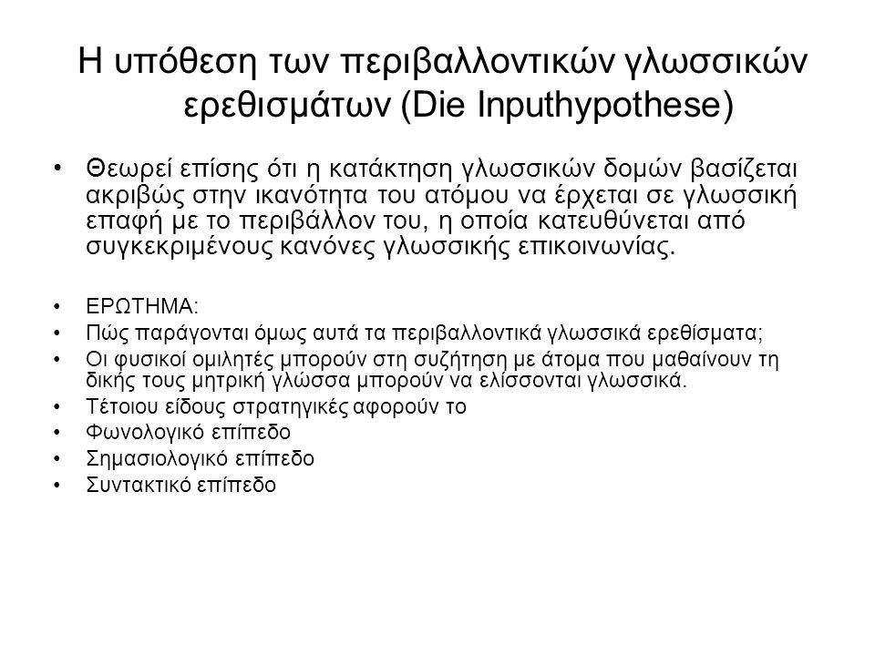 Η υπόθεση των περιβαλλοντικών γλωσσικών ερεθισμάτων (Die Inputhypothese)